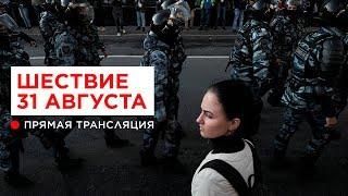Фото Шествие по бульварам. Москва. 31 августа 2019 года. Прямая трансляция