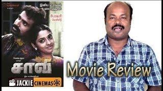 Saavi (2017) Tamil movie review by Jackiesekar   Prakash Chandra, Sunu Lakshmi   R Subramanian