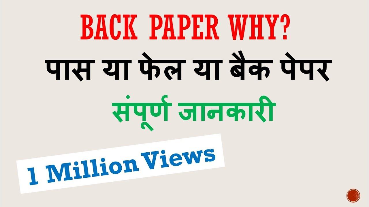 CSJMU BA/B Sc /B Com  back paper why?