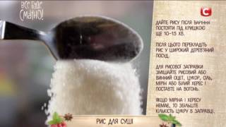 Рецепт: Рис для суши — Все буде смачно. Выпуск от 18.06.16