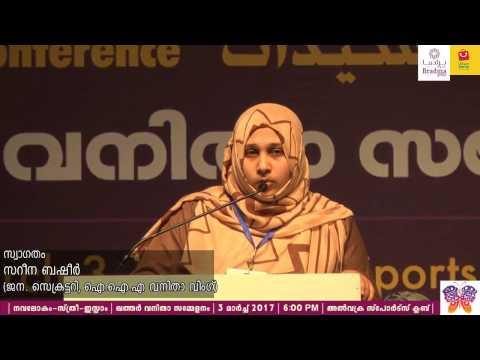 Qatar Vanitha Sammelanam 2017 - Video Part 1