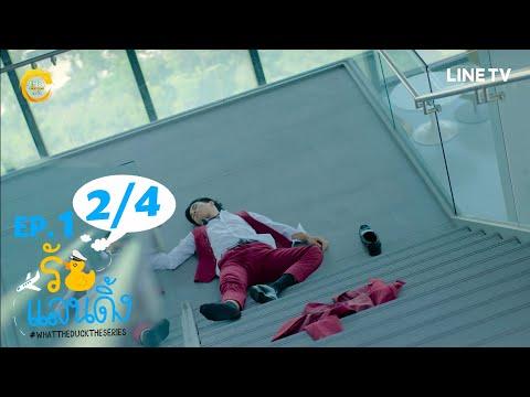 What The Duck Final Call รักแลนดิ้ง | EP.01 [2/4] SUB ENG