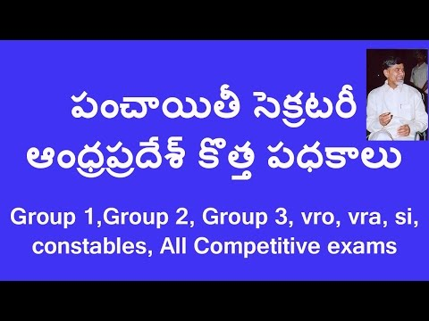 andhra pradesh new schemes group 2 group 3, group 4, all competitive exmas