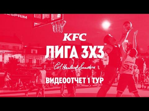 KFC ЛИГА 3Х3 | ТУР 1