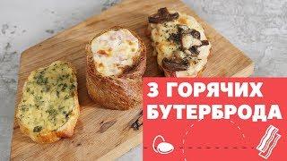Запеченные бутерброды с разными вкусами [eat easy]