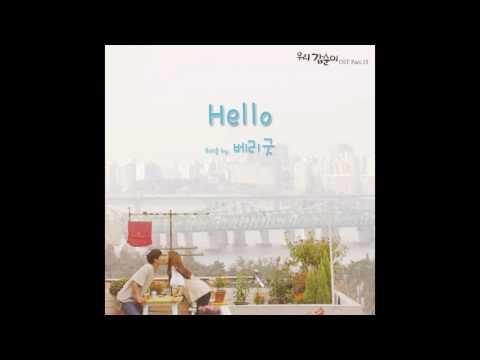 Berry Good - Hello ㅣ 베리굿 - Hello [Our Gab Soon / 우리 갑순이 OST]