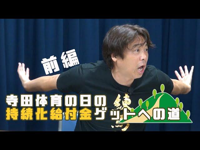 【大川ID】2020年9月②過去動画 寺田体育の日持続化給付金ゲットへの道 前編