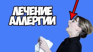 видео Аллергический бронхит