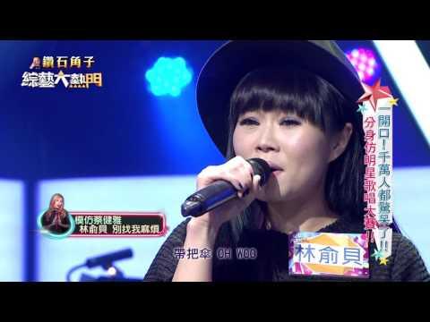 【模仿 蔡健雅】【林俞貝 - 別找我麻煩】綜藝大熱門