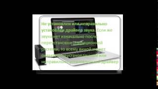 Нет звука на компьютере(Видео о причинах того, почему в компьютере нет звука. Причин несколько: - плохо подстыкованы кабели; - нет..., 2014-06-11T06:33:02.000Z)