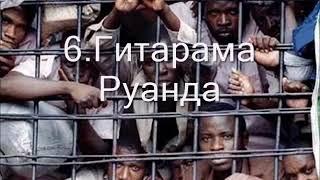 10 Самых страшных тюрем в мире