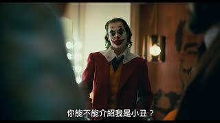 【小丑】15秒粉墨登場篇