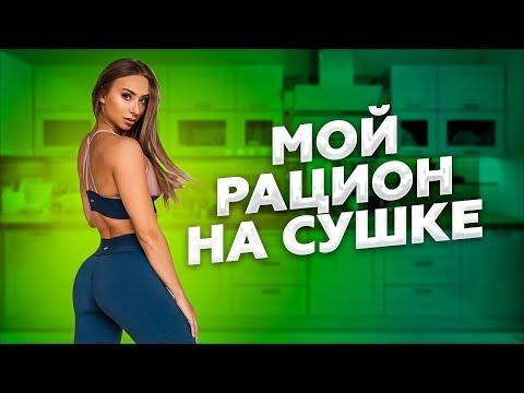 МОЙ РАЦИОН НА СУШКЕ / ПОДГОТОВКА ФИТНЕС БИКИНИ