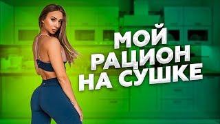 МОЙ РАЦИОН НА СУШКЕ ПОДГОТОВКА ФИТНЕС БИКИНИ