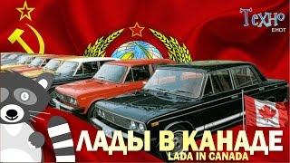 Лады в Канаде (Сделано в СССР)