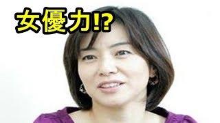 チャンネル登録はこちら 初代『めざましテレビ』担当だった八木亜希子。...