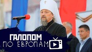 Галопом по Европам #49 (Расплата за безбожие, Шифрование рунета, Экстрадиция Фирташа)