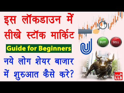 Stock Market for Beginners in Hindi - Upstox FREE Account Opening 2021   demat account kaise khole
