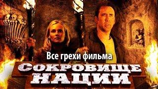 """Все грехи фильма """"Сокровище нации"""""""