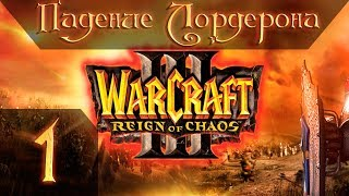 Warcraft  3 Reign of Chaos Прохождение #1 Падение Лордерона Главы 1-9