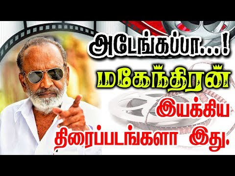 Director J Mahendran Given So Many Hits For Tamil Cinema| List Here With Poster.