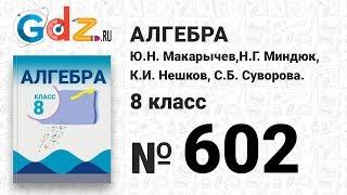 № 602- Алгебра 8 класс Макарычев