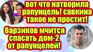 Дом 2 Новости ♡ Раньше Эфира 29 июня 2019 (29.06.2019).
