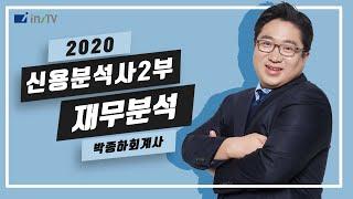 [인스TV] 2020 신용분석사 2부 재무분석