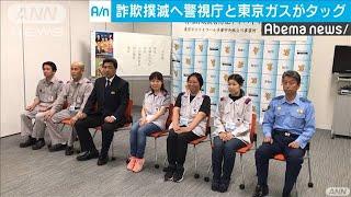 特殊詐欺撲滅へ 警視庁と東京ガスがタッグ(19/06/03)