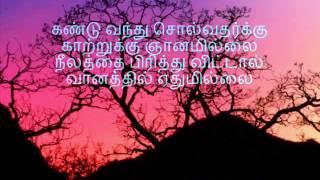 Vannam Konda Ven Nilave - Tamil Karaoke