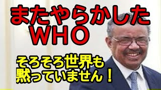 WHOが台湾に対して失礼な発言をしているのに・・・さすがに世界からも・・・