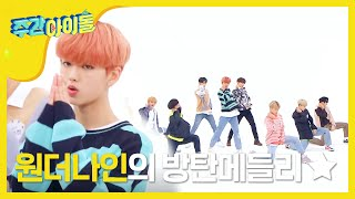 Weekly Idol EP 403 방탄소년단 BTS 이 롤모델인 원더나인 원더나인의 방탄소년단 BTS 메들리 Dance Cover Medley
