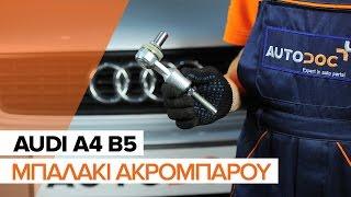 Αντικατάσταση Ακρόμπαρο AUDI A4: εγχειριδιο χρησης