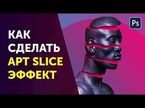 Adobe Photoshop Slice-эффект. Арт эффект в Фотошоп. Уроки Photoshop от Фотошоп Кво