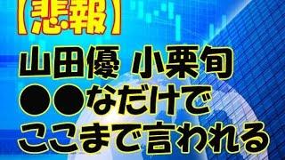 山田優と小栗旬 自宅でトラブル 俳優の小栗旬(33)が都内に2億円ともい...