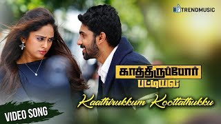 Kathiruppor Pattiyal Movie Songs | Kaathirukkum Koottathukku Video Song | Nandita | Sean Roldan