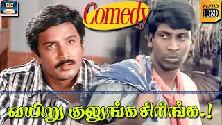 Pongalo Pongal Comedy Scenes