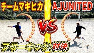【リベンジ】「AJUNITED」vs「チームマキヒカ」キッカーボールでフリーキック対決したら勝てるんじゃね?【本田圭佑】