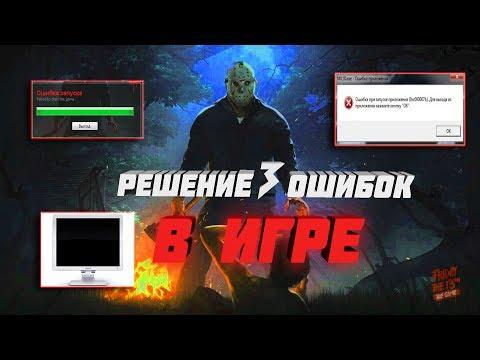 Решение частых ошибок в игре Friday the 13th The Game
