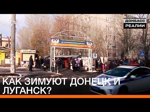 Как зимуют Донецк