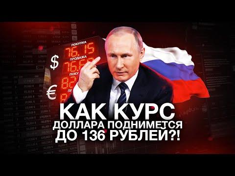 ПОЧЕМУ ПАДАЕТ РОССИЙСКИЙ РУБЛЬ? — Как курс доллара поднимется до 136 рублей?!