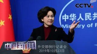 [中国新闻] 中国外交部:中国经济稳中有进 各国应坚持合作共赢 | CCTV中文国际