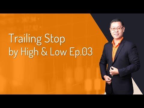 Forex สอน เทรด : 085 เทคนิค Trailing Stop by High & Low Ep.03