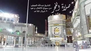 (إِنَّ الْحَسَنَاتِ يُذْهِبْنَ السَّيِّئَاتِ) تلاوة جميلة للشيخ عبدالله الجهني فجر 30 شوال 1440هـ