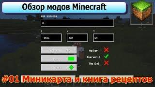 миникарта (VoxelMap) и Книга рецептов (GuideBook) - 01 Обзор мода для Minecraft