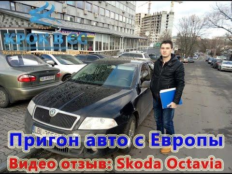Купить нерастаможенное авто для езды по Украине. Видео отзыв клиента пригона машины с Польши