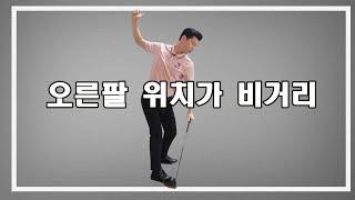 [ 김현우프로 ] 드라이버 오른팔의 위치만 달라져도 2…