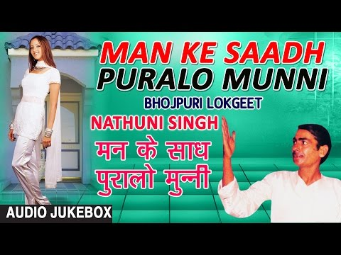 MAN KE SAADH PURALO MUNNI | BHOJPURI AUDIO SONGS JUKEBOX | SINGER - NATHUNI SINGH | HAMAARBHOJPURI