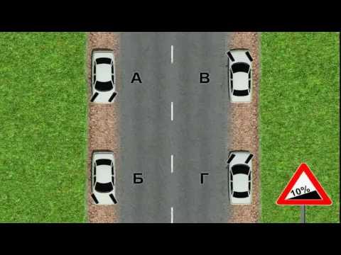 ПДД билеты 2017 и Правила дорожного движения