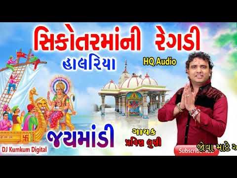 Sikotar Maa Ni Regadi - Nonstop - Gujarati Regadi & Halariya -Parvin Luni HQ Audio